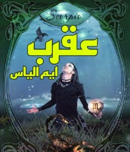 Aqrab Novel By M Ilyas 1