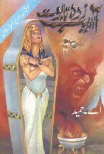 Asaib Zada Taboot Novel By A Hameed 1