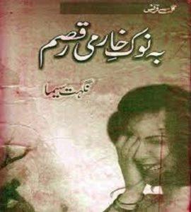 Ba Noke Kharmi Raqsam By Nighat Seema 1
