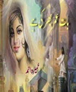 Baat Umar Bhar Ki Hai By Umera Ahmad 1