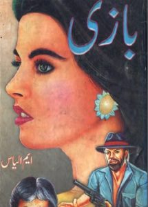 Baazi Novel By M Ilyas 1