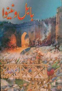 Babul O Nainwa Novel By Aslam Rahi MA 1