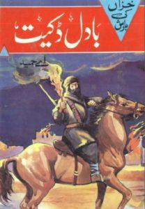 Badal Dakait Novel By A Hameed 1
