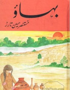 Bahao Novel By Mustansar Hussain Tarar 1