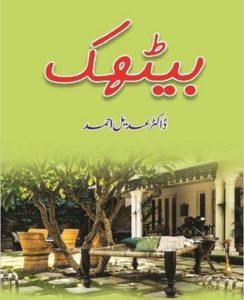 Baithak Afsanay By Dr Adeel Ahmad 1