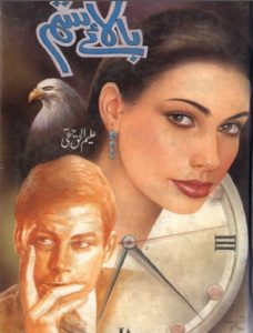 Bala e Sitam Novel By Aleem Ul Haq Haqi 1