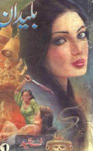 Balidan Novel Urdu By A Hameed 1