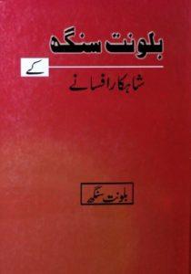 Balwant Singh Ke Afsane By Balwant Singh 1