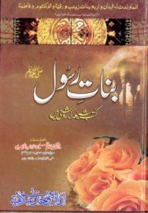 Banat e Rasool By Dr Khadim Hussain Khursheed 1