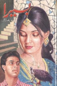 Basaira Novel By Anwar Aligi 1