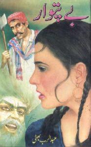 Bay Patwar Novel By Dr Abdul Rab Bhatti 1