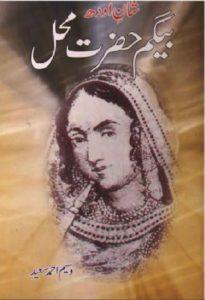 Begum Hazrat Mahal By Waseem Ahmad Saeed 1