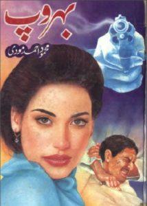 Behroop Novel By Mehmood Ahmed Moodi 1