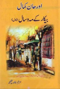 Bekar Ke Mah O Sal Novel By Orhan Kemal 1