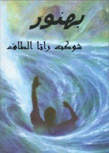 Bhanvar Novel By Shaukat Rana Altaf 1
