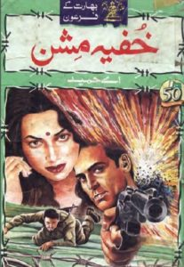 Bharat Ke Firon Complete Series By A Hameed 1