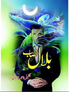 Bilal Sahib Novel By Shakeel Ahmad Chohan 1