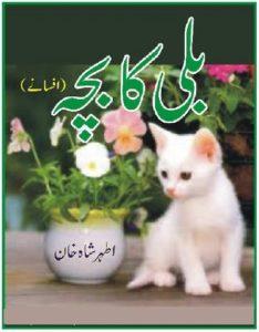 Billi Ka Bacha Afsane By Athar Shah Khan 1