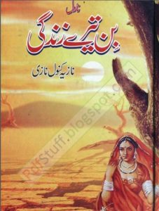 Bin Tere Zindagi Novel By Nazia Kanwal Nazi 1