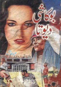 Bokashi Devta Novel By Hameed Ullah Mughal 1