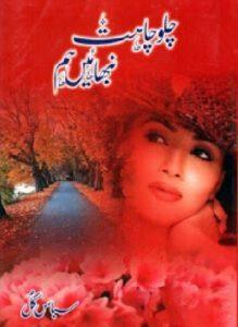Chalo Chahat Nibhaen Hum By Subas Gul 1