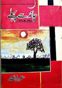 Chand Se Pehle By Umera Ahmad 1