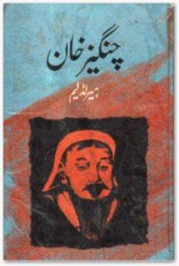 Changez Khan By Harold Lamb 1