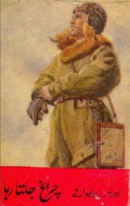 Charagh Jalta Raha Novel By Boris Polevoy 1