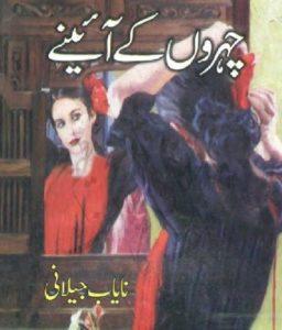 Chehron Ke Aainay By Nayab Jilani 1