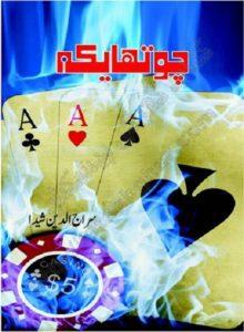 Chotha Yakka Novel By Siraj Ud Din Shaida 1