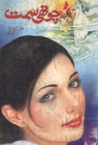 Chothi Simat Novel By Aleem Ul Haq Haqi 1