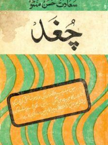 Chughad By Saadat Hasan Manto 1