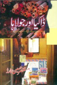 Dakia Aur Jolaha Novel By Mustansar Hussain Tarar 1
