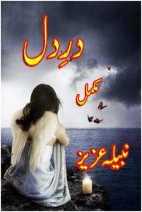Dar e Dil Novel By Nabeela Aziz 1