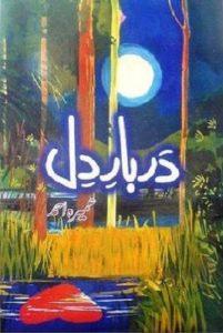 Darbar e Dil Novel By Umera Ahmad 1