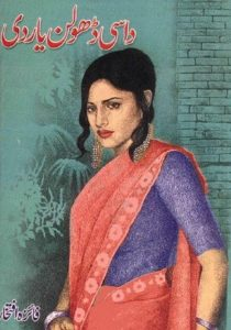 Dasi Dholan Yar Di Novel By Faiza Iftikhar 1