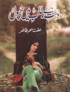 Dast e Betalab Main Phool By Iffat Sehar Tahir 1