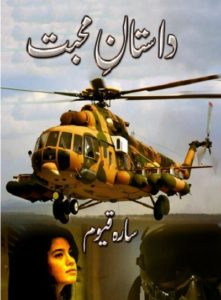 Dastan e Mohabbat Novel By Sara Qayyum 1