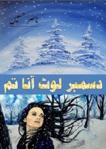 December Laut Ana Tum By Nasir Hussain 1
