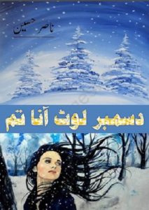 December Laut Ana Tum By Nasir Hussain 1