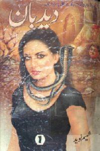 Deed Baan Novel By Shamim Naveed 1