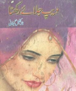 Deep Jalaye Rakhna Novel By Naz Kafeel Gilani 1