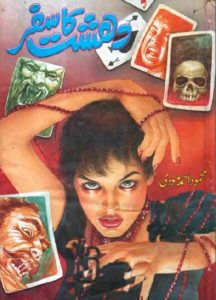 Dehshat Ka Safar By Mehmood Ahmed Moodi 1