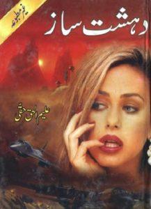 Dehshat Saz Novel By Aleem Ul Haq Haqi 1