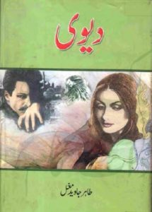Devi Novel Complete By Tahir Javed Mughal 1