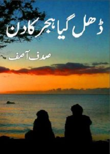 Dhal Gaya Hijar Ka Din Novel By Sadaf Asif 1
