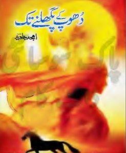 Dhoop Ke Pighalnay Tak By Amjad Javed 1