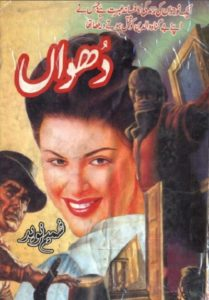 Dhuwan Novel By Shamim Naveed 1