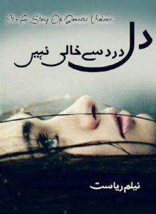 Dil Dard Se Khali Nahi Novel By Neelam Riasat 1