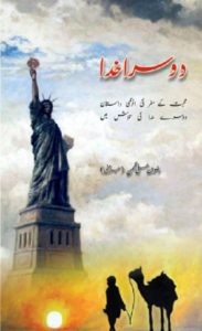 Doosra Khuda Novel By Rizwan Ali Ghuman 1